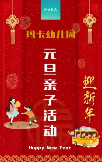 卡通手绘红色中国风新年幼儿园亲子活动教育培训宣传h5