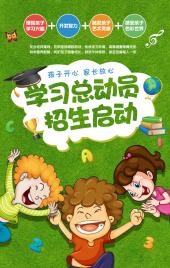 绿色卡通中小学课业辅导招生H5