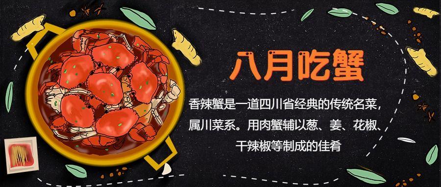 手绘风螃蟹美食公众号首图