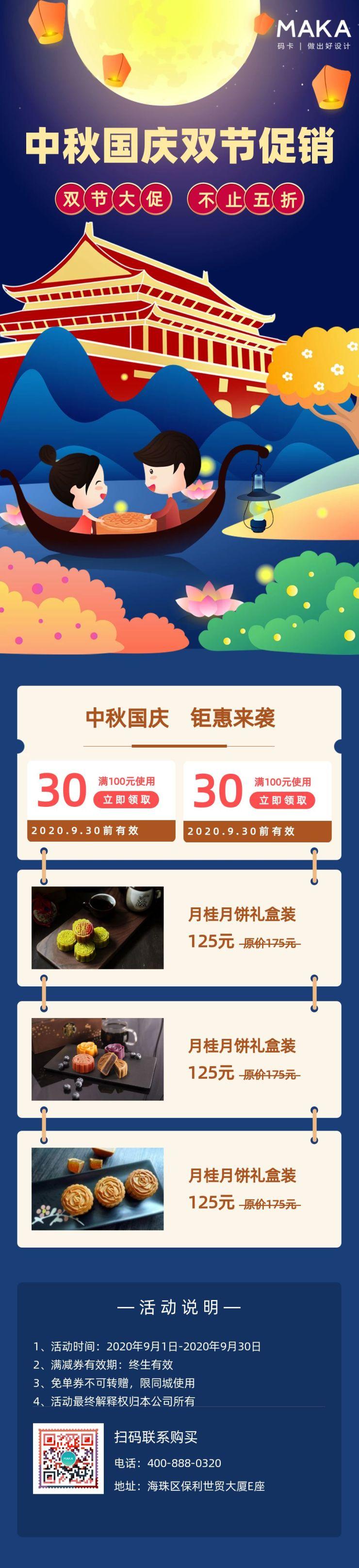 蓝色简约风中秋国庆双节促销宣传文章长图