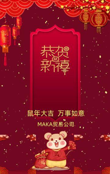 鼠年中国风红色喜庆企业拜年祝福商品促销宣传H5