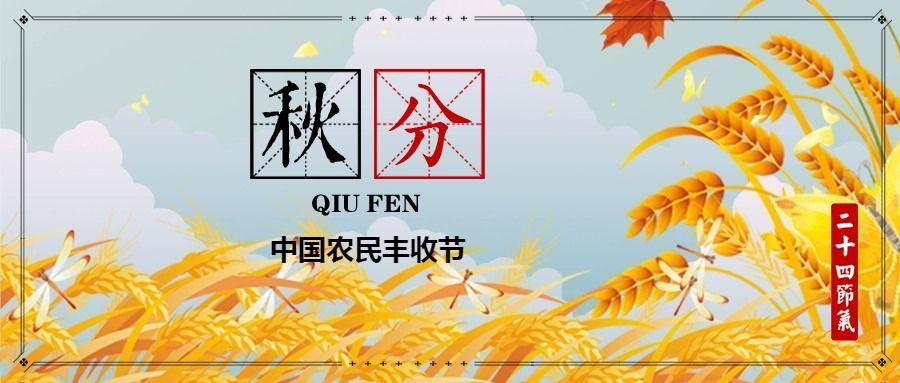 简约文艺传统二十四节气秋分微信公众号大图