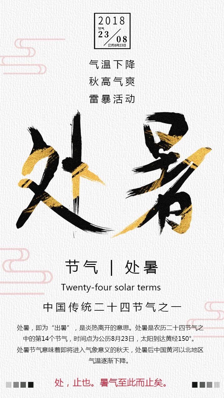 二十四节气中国风书法毛笔字处暑节气海报
