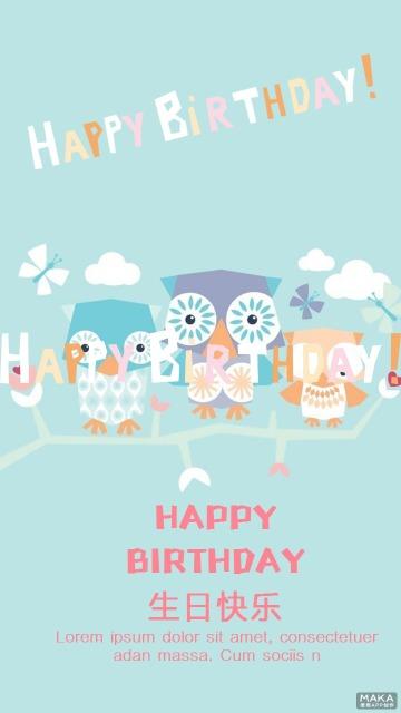 猫头鹰卡通生日祝福