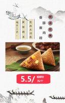 灰色文艺端午节粽子促销活动邀请函H5