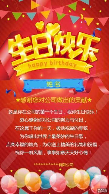 中国风红色喜庆公司员工生日企业员工生日福利生日祝福生日贺卡