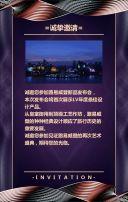 高端大气蓝紫金色年会活动邀请函请柬请帖