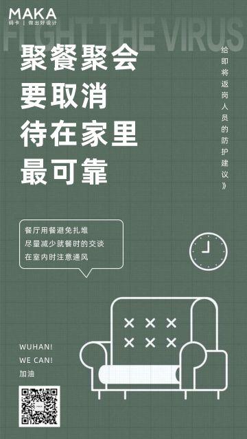 返岗人员防护建议病毒流感防范日签知识海报