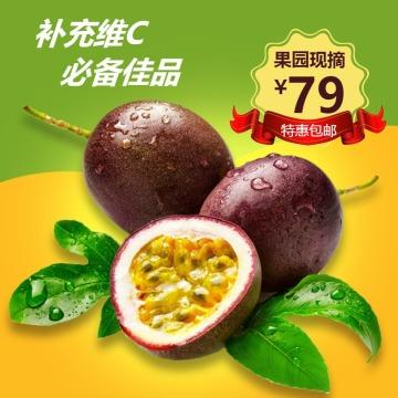 水果促销淘宝电商主图