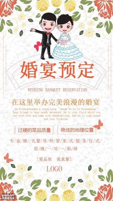 浪漫唯美花样婚宴预定宣传促销海报