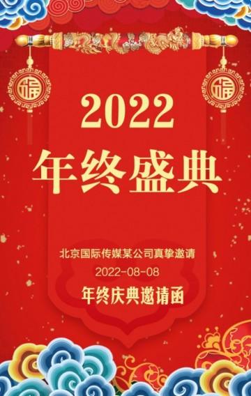 传统红色中国风会议邀请模版公司会议H5