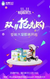 双十一母婴店活动促销方案