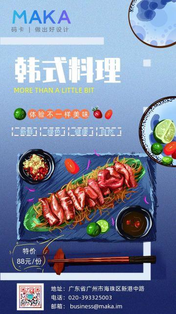 蓝色实景韩式料理宣传手机海报