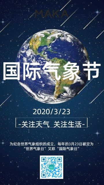 蓝色星空国际气象节手机海报