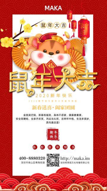 2020新春祝福红色大气中国风零售通用模板