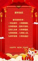 新春祝福大红喜庆中国风拜年贺卡通用H5模板
