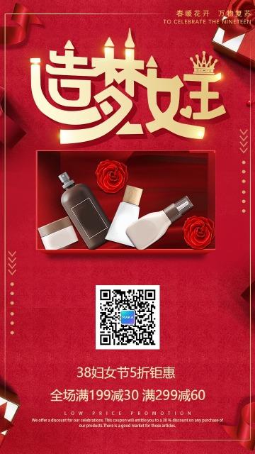 三八妇女节唯美温馨商家/店铺促销海报