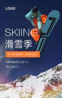 冬季旅游通用/极限滑雪/滑雪场冰雪世界旅游宣传介绍活动促销