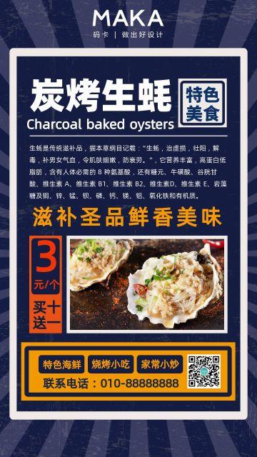 复古餐厅生蚝促销活动宣传海报