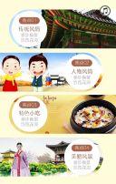 韩国、日本等通用旅游模板