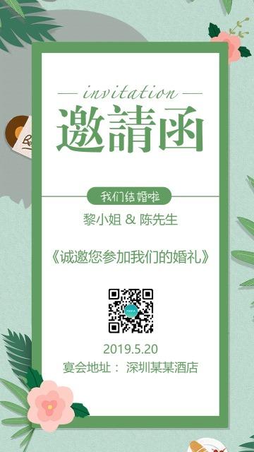 森系绿色简约欧式温馨婚礼邀请函喜帖请柬宣传海报