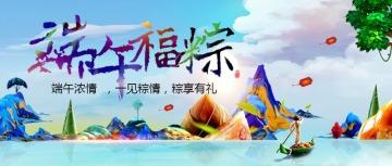 端午节唯美浪漫风通用节日促销祝福宣传微信公众号封面
