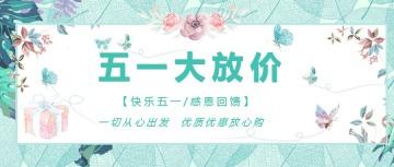 绿色清新五一劳动节节日促销公众号首图