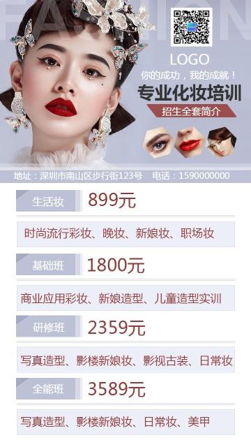 专业化妆培训招生宣传时尚简约海报