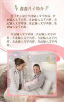 粉色温馨月子中心护理会所宣传翻页H5