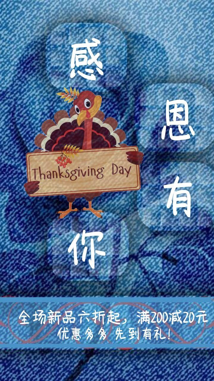 感恩节 促销活动 宣传推广 感恩回馈 优惠活动
