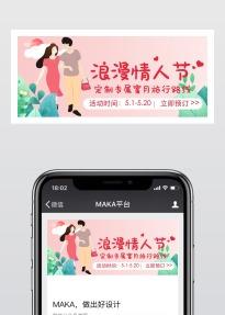 粉色清新可爱520表白520旅游宣传促销活动微信公众号封面大图