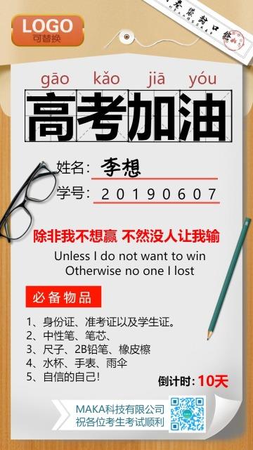 高考加油考试倒计时企业祝福激励海报