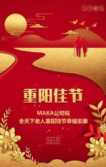 红色喜庆鎏金大气重阳佳节企业宣传祝福品牌推广 老人节敬老