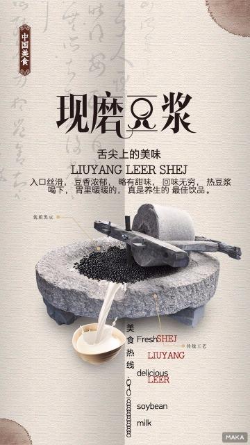 石磨豆浆原味宣传海报