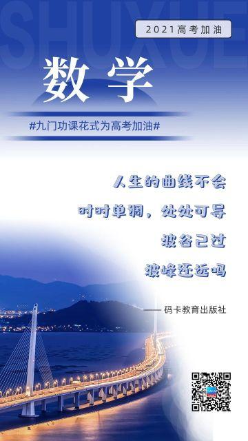 蓝色简约风格高考加油励志语录宣传手机海报