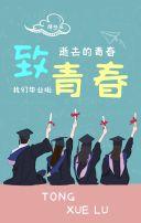学校学生毕业纪念相册