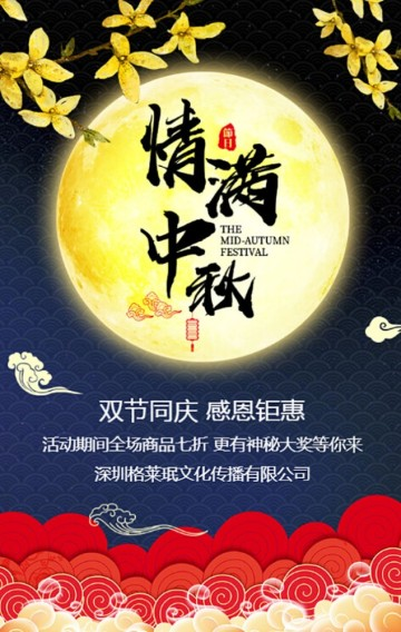 中秋促销 中国风通用促销宣传月饼礼盒