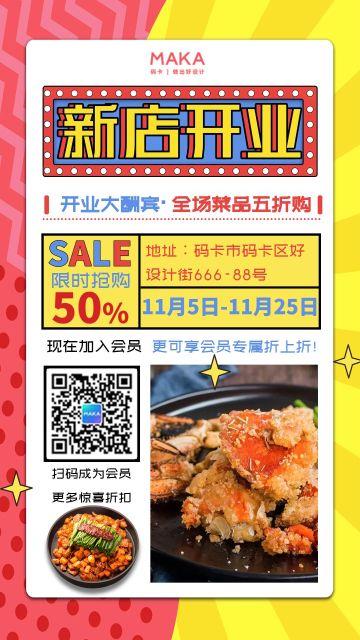 新店开业美食餐饮饮料店通用宣传海报