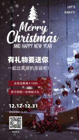 圣诞节2020年褐色时尚大气宣传活动海报