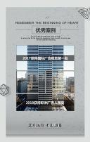 简约风 企业文化 宣传 招商 通用