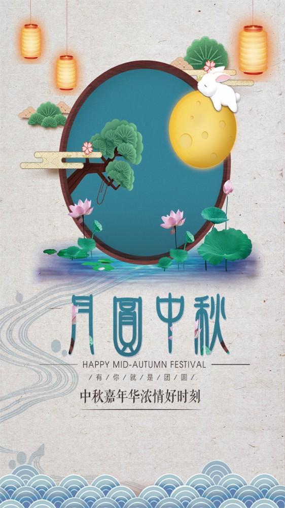 中秋节商家销售公司祝福通用海报