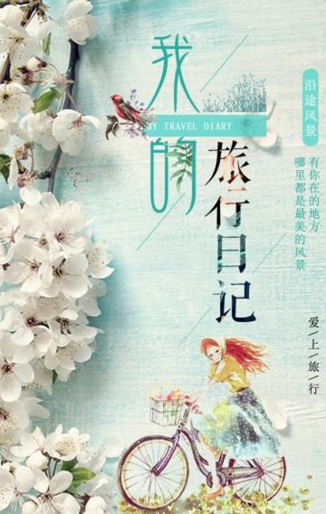 清新文艺旅游 旅行日记 旅行相册 纪念册