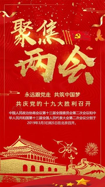 简约大气聚焦两会 中国新时代党政机关宣传海报