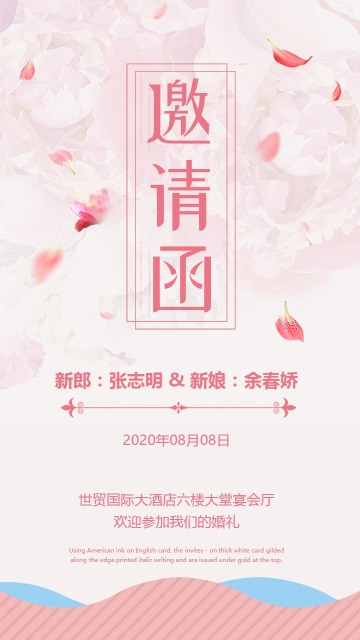 粉色浪漫婚礼请柬结婚邀请函