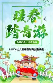 绿色卡通清新学校暖春踏青游邀请函H5