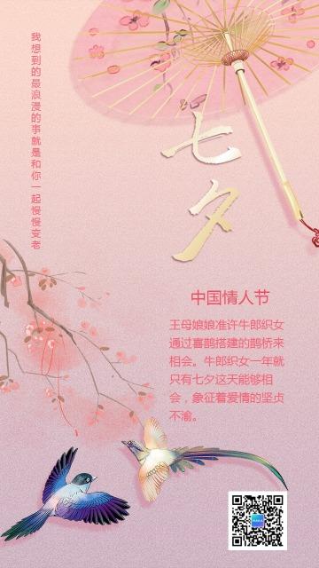 情人节古风情定七夕宣传海报