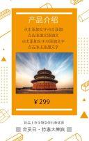 橙色简约秋季新品上新会员优惠商品促销翻页H5