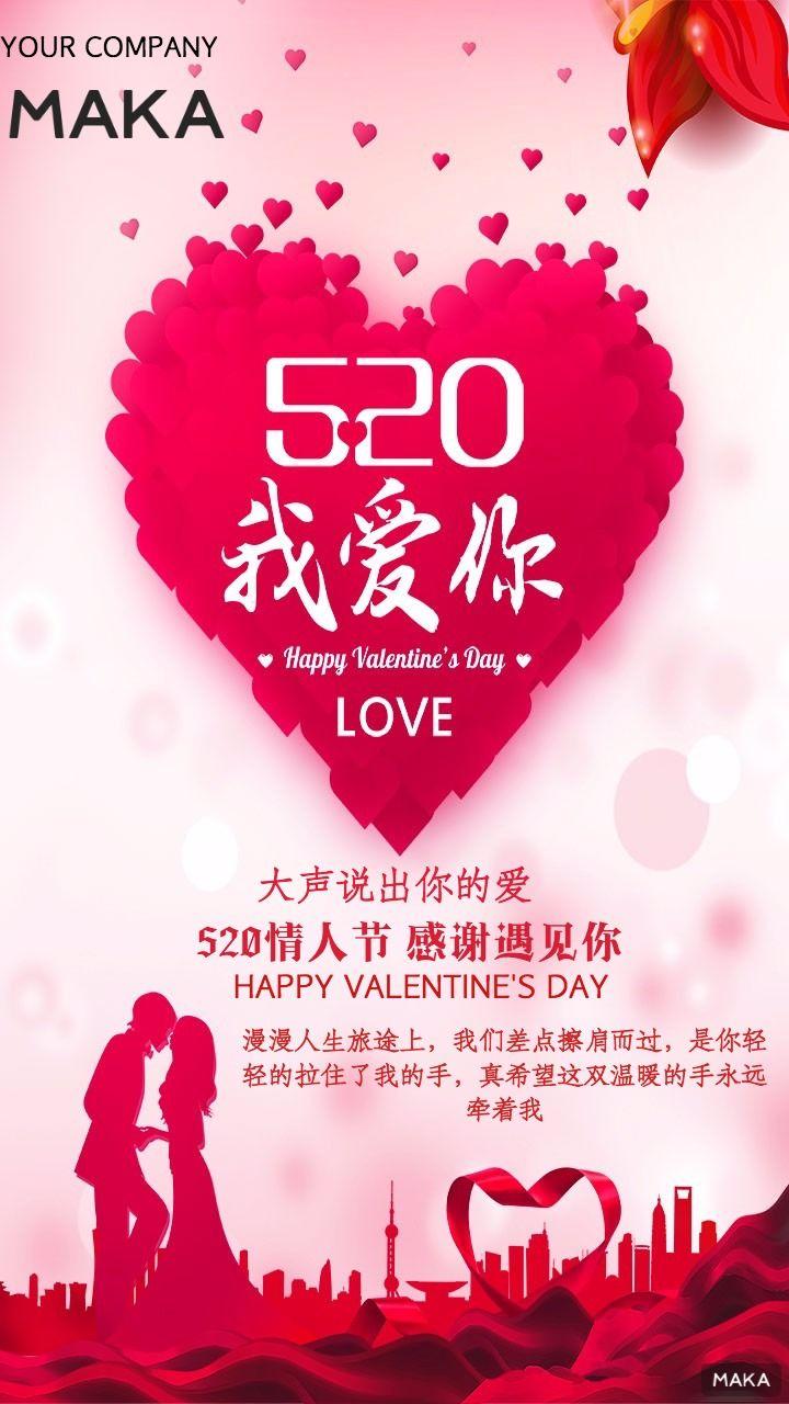 商场520活动海报宣传