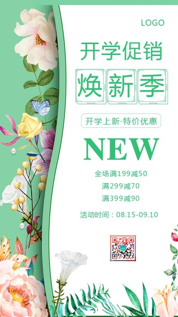 绿色清新文艺开学季上新商家大促销打折推广宣传活动优惠海报模板