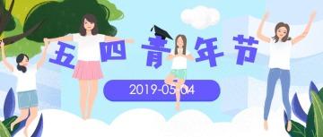 蓝色手绘五四青年节节日宣传微信公众号首图
